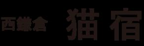 西鎌倉 猫宿