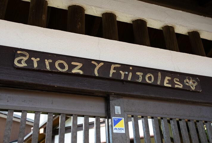 Arroz Y Frijolesの看板