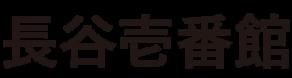 長谷壱番館