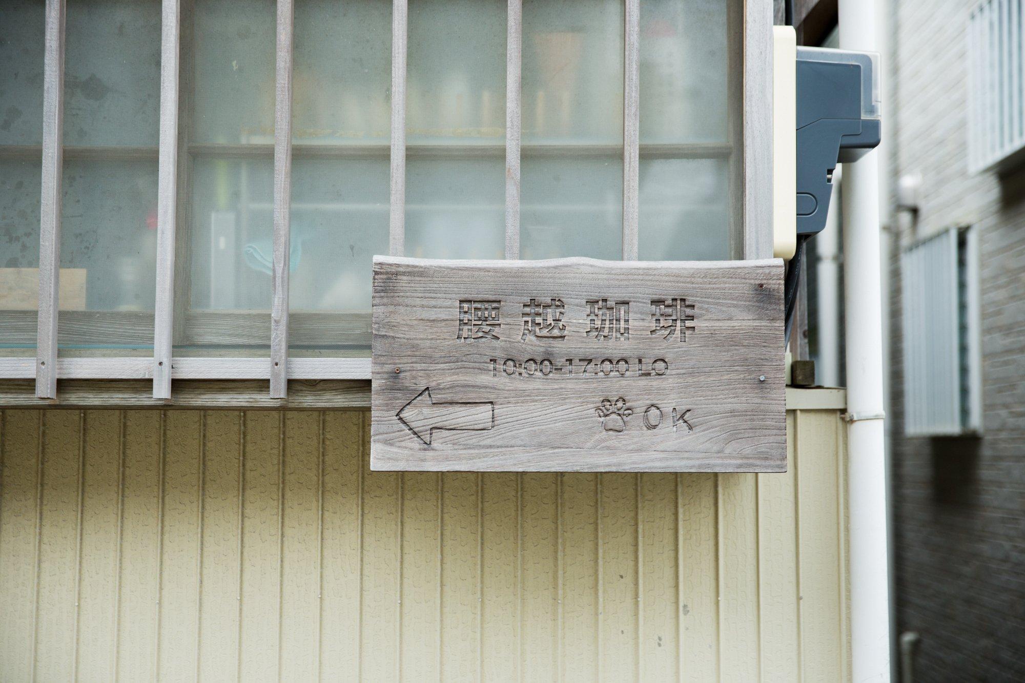 腰越珈琲の看板