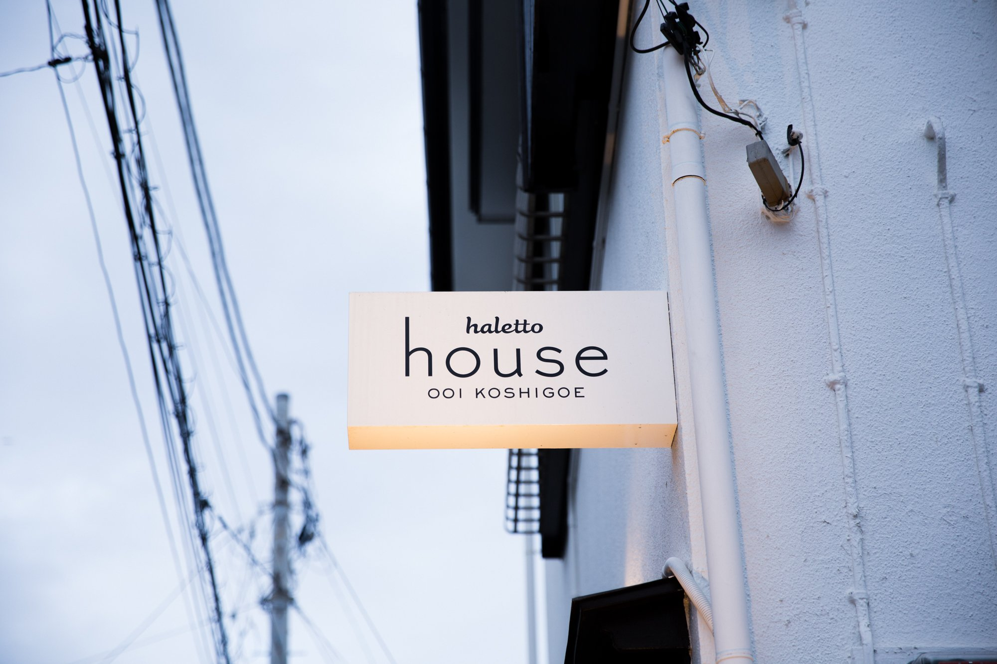 haletto house KOSHIGOEの看板
